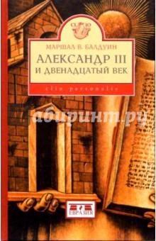 Александр III и двенадцатый век