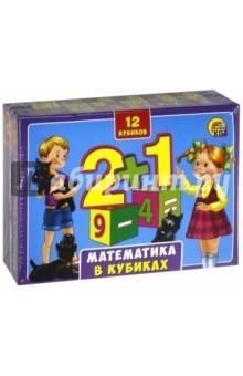 Развивающая игра кубики МАТЕМАТИКА В КУБИКАХ, 12 штук (К12-0553)Кубики логические<br>Развивающая мини-игра.<br>12 кубиков<br>Материал: пластик.<br>Упаковка: картонная коробка.<br>Сделано в России.<br>