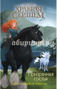 Призрачная гостьяДетские книги по мотивам мультфильмов<br>Мерида вместе с родителями и братьями отправилась на каникулы у озера. Но неожиданно девушке повстречалась необычайной красоты белоснежная лошадь, хотя в этих местах Шотландии дикие лошади и не водились. На следующий день к ним пожаловала таинственная гостья, от которой у Мериды побежали мурашки, а ее верный конь Ангус и вовсе насторожился. Да еще и братья девушки повели себя как-то странно. Неужели снова магия?<br>Для среднего школьного возраста.<br>