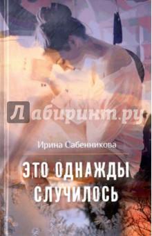 Это однажды случилосьСовременная отечественная проза<br>Это однажды случилось - первый сборник рассказов поэта Ирины Сабенниковой, сохранившей в своей прозе свойственный ей поэтический взгляд на окружающий мир, придающий ее рассказам легкость и четкость в ощущениях неожиданной свежести, в чем, несомненно, нуждается и читатель, уставший от жестких реалий сегодняшнего дня.<br>Рассказы Ирины Сабенниковой - это возможность каждому узнать что-то о себе, а, может быть, открыть себя самого заново.<br>