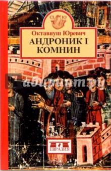 Андроник I Комнин