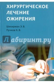 Хирургическое лечение ожиренияХирургия. Ортопедия<br>Книга, написанная ведущими российскими специалистами, посвящена вопросам совершенствования оперативной техники типовых бариатрических вмешательств с анализом и разработкой методов диагностического сопровождения и профилактики послеоперационных осложнений, а также оценке влияния комплексного бариатрического подхода на качество жизни пациентов с ожирением.<br>