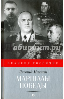 Маршалы ПобедыВоенные деятели<br>Путь к победе в Великой Отечественной войне проложили потом и кровью советские генералы. То, как сложились их взаимоотношения с И. В. Сталиным, напрямую отразилось на их судьбах.<br>