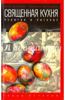 Священная кухня. Религия и питаниеРелигии мира<br>Книга расскажет о возникновении и развитии мировых религий (христианства, иудаизма, ислама, индуизма, джайнизма, сикхизма и буддизма), а также о культуре питания в этих религиях с исторической и медицинской точек зрения.<br>