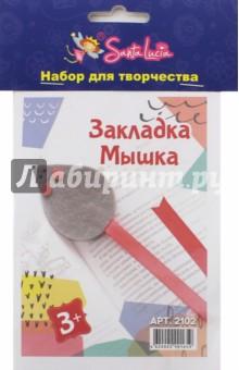 Закладка Мышка (2102)Закладки для книг<br>Набор для изготовления закладки Мышка. <br>Состав: заготовки для декора, лента.<br> Не рекомендуется детям до 3-х лет.<br> Сделано в России.<br>
