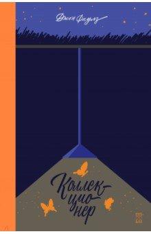 КоллекционерКлассическая зарубежная проза<br>Джон Фаулз - один из наиболее выдающихся английских писателей ХХ века, современный классик главного калибра, автор всемирных бестселлеров. С Коллекционера начался успех Фаулза в литературе. В романе есть все то, что позволяет автору многие годы удивительно ловко совмещать любовь читательской аудитории со славой писателя-интеллектуала: тонкие размышления и крепко закрученный сюжет, психологический реализм и таинственная атмосфера, точность деталей и широта обобщений, детективная интрига и высота философской притчи. Мелкий чиновник Фредерик Клегг существует в замкнутом тесном мирке. Только невероятное увлечение коллекционированием бабочек и тайная страсть к местной красавице вносят краски в его убогую жизнь. Все меняется в один момент: неожиданный выигрыш огромной суммы денег позволяет Клеггу осуществить сокровенные желания... В истории столкновения маньяка и его жертвы автор увидел противостояние примитивного обывателя и возвышенного художника, большинства и меньшинства, добра и зла, жизни и смерти.<br>