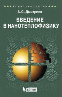 Введение в нанотеплофизикуФизические науки. Астрономия<br>Эта книга - одна из первых в мировой литературе монографий, посвященных тепловым процессам в наномасштабных системах. Проанализированы классические и современные представления о теплофизике нанообъектов. Рассмотрены механизмы переноса тепла в различных наноструктурах, методы вычисления теплопроводности, в том числе в нанопроволоках и нанотрубках, нанокомпозитах и наножидкостях. Проведен анализ радиационного теплопереноса на наномасштабах. Особое внимание уделено роли межфазных границ и влиянию размерных (классических и квантовых) эффектов, приводящих к особенностям и аномалиям теплопереноса. Отражено современное состояние интенсивно развивающихся областей теплофизики - нанотермогидродинамики и нанотермоэлектричества. <br>Для студентов, аспирантов и специалистов в области физики твердого тела, нанонауки и нанотехнологий, физики и техники низких температур, энергетики и теплофизики.<br>