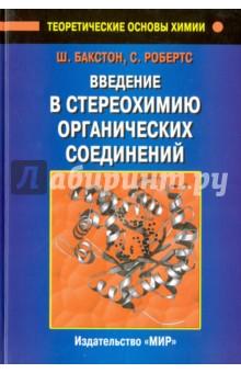 Введение в стереохимию органических соединенийХимические науки<br>Учебное издание, написанное английскими авторами, посвящено одной из важнейших областей современной органической химии. Изложение построено по принципу от простого к сложному. Сначала даны определения основных понятий (конформер, изомер, хиральность, асимметрический центр), проанализированы формы простых молекул (на базе концепции гибридизации), подробно изложена номенклатура хиральных соединений и определены условия, при которых молекула хиральна (точечная и аксиальная хиральность). Кратко рассмотрены физико-химические методы (спектроскопия ЯМР, хроматография, исследование оптической активности и дисперсии оптического вращения, аномальное рассеяние рентгеновских лучей), позволяющие определить соотношение стереоизомеров в смеси, разделить их и идентифицировать индивидуальные изомеры. Подробно разобраны стереохимические особенности химических реакций различных типов, в том числе реакций карбонильных соединений, реакций, приводящих к образованию алкенов, и реакций самих алкенов, реакций циклизации. В заключительных главах подняты более сложные проблемы, в частности стереохимия природных и синтетических полимеров и асимметрический синтез. <br>Для студентов любого уровня, аспирантов и преподавателей химических факультетов университетов и вузов.<br>