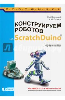 Конструируем роботов на ScratchDuino. Первые шагиДополнительные пособия по информатике<br>Тем, кто освоил LEGO и хочет двигаться дальше, открывая для себя безграничные возможности робототехники, мы предлагаем познакомиться с новой платформой, которая называется ScratchDuino. Из этой книги, представляющей собой практическое руководство, вы узнаете об особенностях программирования в среде разработки Scratch, о том, как устроены роботы, научитесь собирать их и управлять ими. В итоге вы сможете придумывать собственные проекты, с помощью которых проверите, на что способны собранные вами роботы. <br>Для юных исследователей и программистов, а также всех тех, кто увлечен конструированием роботов.<br>Для детей среднего и старшего школьного возраста.<br>2-е издание.<br>
