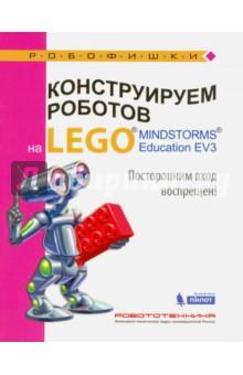 Конструируем роботов на Lego Mindstorms Education EV3. Посторонним вход воспрещён!Дополнительные пособия по информатике<br>Стать гениальным изобретателем легко! Серия книг РОБОФИШКИ поможет вам создавать роботов, учиться и играть вместе с ними.<br>Всего за пару часов вы соберёте из деталей конструктора LEGO MINDSTORMS Education EV3 самую настоящую систему контроля доступа в помещение.<br>Для технического творчества в школе и дома, а также на занятиях в робототехнических кружках.<br>Для детей среднего и старшего школьного возраста.<br>