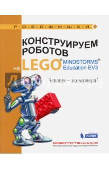 Конструируем роботов на LEGO MINDSTORMS Education EV3. Человек - всему мера?Дополнительные пособия по информатике<br>Стать гениальным изобретателем легко! Серия книг РОБОФИШКИ поможет вам создавать роботов, учиться и играть вместе с ними.<br>Всего за пару часов вы соберёте из деталей конструктора LEGO MINDSTORMS Education EV3 робота, который может измерять длину любой линии: от прямой до самой извилистой, причём в любых единицах длины.<br>Для детей среднего и старшего школьного возраста.<br>