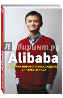 Alibaba. История мирового восхождения от первого лицаВедение бизнеса<br>Инсайдерское откровение о том, как один человек построил мировую корпорацию, способную противостоять таким гигантам как Walmart и Amazon.<br>Всего за десять лет Джек Ма, бывший преподаватель английского, основал и построил Alibaba Group, в которую сегодня входят: Alibaba.com, Alibaba Pictures, AliExpress.com, Taobao.com, Tmall.com, Alipay и другие.<br>Джек Ма - Рокфеллер XXI века, акции Alibaba в 2014 году побили рекорды, достигнув 25 млрд долларов.<br>Перед вами история компании и самого Джека, иконы частного предпринимательства и привратника миллионов потребителей от китайского Ханчжоу до тверского Торжка.<br>