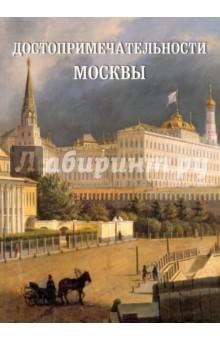 Достопримечательности МосквыПутеводители<br>Книга посвящена самыми знаменитыми достопримечательностями Москвы. В книге используется большое количество интересных фактов, дополненных красочными иллюстрациями, которые сделают чтение увлекательным. <br>Составитель: Пантилеева А.И.<br>