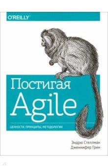 Постигая Agile. Ценности, принципы, методологииПрограммирование<br>О книге<br>Подробное руководство по четырем основным agile-методологиям, по которому легко и интересно учиться.<br><br>Эта книга рассказывает о самых популярных Agile-методологиях - Scrum, XP (экстремальном программировании), Lean (бережливом программировании) и о Kanban (Канбан). О том, как команды используют Agile для создания хороших программ и как с помощью Agile добиться подобных результатов. И о том, как agile способно изменить образ мыслей людей, работающих над проектом, и превратить их в команду, действительно добивающуюся результатов. Цель этой книги - познакомить вас с методами Agile, ценностями и принципами, которые помогают командам полностью изменить свой подход к работе над проектами.<br><br>Что изменится после прочтения этой книги?<br>Вы поймете идеи, которыми руководствуются эффективные Agile-команды, а также ценности и принципы, которые их объединяют;<br>Вы познакомитесь с самыми популярными школами - Scrum, экстремальным и бережливым программированием и техникой Kanban - и поймете, как все они могут относиться к Agile-методологиям, несмотря на то, что очень отличаются друг от друга;<br>Вы узнаете о конкретных Agile-методах, которые сможете сразу внедрить в свои проекты, и познакомитесь с базовыми ценностями и принципами, которые понадобятся для того, чтобы это внедрение было эффективным.<br>Вы сможете лучше понимать свою команду и компанию, чтобы выбрать тот Agile-подход, который соответствует вашему мировоззрению (или максимально близок к нему);<br>Вы узнаете, для чего работать с agile-коучем и как он может помочь вам и вашей команде изменить свой подход и начать внедрять гибкие методологии.<br>Для кого эта книга<br><br>Для руководителей, проектных менеджеров и всех, кто хочет разобраться в гибких методологиях.<br><br>Об авторах<br>Эндрю Стеллман - разработчик, спикер, agile-коуч, проектный менеджер и эксперт в разработке ПО. Его опыт - более 20 лет в разработке. Он руководил неско