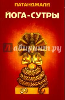 Йога-сутрыДуховная йога<br>Патанджали является основателем йоги и философской школы в Индии II в. до н. э. Он считается автором знаменитой Йога-сутры, представляющей собой собрание ранее существовавших философских учений, где в афористичной форме излагается их философское обоснование. Сутра - понятие в древнеиндийской литературе, лаконичное высказывание, афоризм или же свод таких высказываний. Сутры описывают самые различные области знания во всех религиозно-философских учениях Древней Индии. Йога-сутры состоит из четырех частей или 196 сутр, каждая из которых - выдержка одного из глубинных древнеиндийских философских понятий.<br>