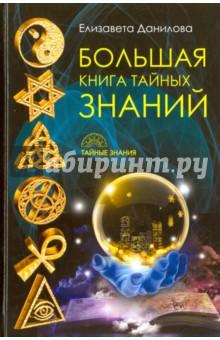 Большая книга Тайных Знаний