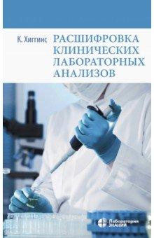Расшифровка клинических лабораторных анализовВнутренние болезни. Диагностика<br>В книге в доступной форме изложены основные положения биохимии, физиологии и анатомии человека применительно к лабораторным исследованиям. Вступительные главы посвящены роли среднего медицинского персонала в процессе лабораторного тестирования. В остальных главах рассматриваются конкретные лабораторные исследования или группы родственных тестов. В руководстве представлены тесты, наиболее часто встречающиеся в клинической практике, к выполнению которых обычно привлекается средний медицинский персонал. Основная аудитория книги - медицинские работники среднего звена, но она может быть полезной и интересной другим работникам здравоохранения, а также студентам медицинских училищ и вузов, которые интересуются работой лабораторной службы.<br>7-е издание.<br>