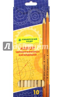 Набор чернографитных карандашей, 10 штук (СК209/10) Сибирская карандашная фабрика