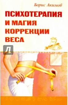 Психотерапия и магия коррекции весаПопулярная психология<br>Книга Б. Акимова посвящена одной из самых актуальных медицинских проблем современности - ожирению. К сожалению, избыточный вес, причины его появления и методы борьбы с ним зачастую являются предметами недобросовестных, а еще чаще невежественных спекуляций, которые не решают проблему, а усугубляют ее.<br>Опыт, знания и авторские методики Б. Акимова позволят читателю найти свой индивидуальный путь к здоровью, избавившись от заблуждений. В книге рассматриваются причины и последствия возникновения лишних килограммов, объясняется, чем ожирение отличается от избыточной массы тела, приводятся конкретные методики и примеры. Автор, помимо практических советов, дает обзор по здоровому питанию, который будет интересен не только людям, страдающим лишним весом, а всем, кто хочет жить здоровым долго и счастливо.<br>