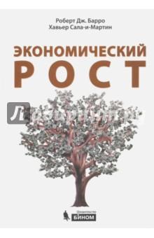 Экономический ростЭкономика<br>Книга посвящена исследованию вопросов, связанных с ростом экономики, неоклассических и более поздних теорий роста. Второе издание является серьезно переработанным, расширенным применительно к новым областям и отражает передовые исследования. Рассматриваются неоклассические модели роста от Солоу-Свэна до модели Кэса-Купманса. Кроме того, приводятся эмпирический анализ отдельных регионов и эмпирические данные по экономическому росту большой группы стран, начиная с 1960 г.<br>