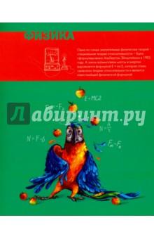 """Тетрадь предметная """"ФИЗИКА, ЦВЕТНАЯ"""" (44322)"""