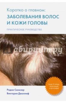 Коротко о главном. Заболевание волос и кожи головыКожные и венерические болезни<br>Книга представляет собой компактный справочник для профессионалов в области диагностики и лечения распространенных и редких заболеваний волос и кожи головы. Основной целью издания является описание практического применения общепризнанных рекомендаций по улучшению эффективности диагностики, в том числе с помощью дерматоскопии. Это идеальный ресурс для практикующих специалистов, содержащий полноценные и современные рекомендации по терапевтическим, косметическим и психологическим аспектам заболеваний волос.<br>