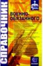 Обложка Юридический справочник военнообязанного