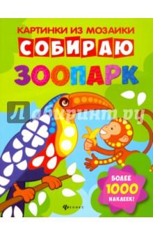 Собираю зоопарк. Книга-картинкаАппликации<br>В этой книге ты найдёшь более 1000 ярких геометрических наклеек для создания мозаичных картин!<br>Приклеивай и украшай картинки с животными зоопарка.<br>