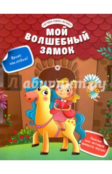 Мой волшебный замокКонструирование из бумаги<br>Серия Игровая книжка малыша порадует вас и ваших деток множеством ярких наклеек, игровых заданий, а также наличием поделок для творчества. Книга Мой волшебный замок познакомит девчонок с принцессой Мелитой, её жизнью в замке и научит хорошим манерам. Смастерите настоящую диадему, маски для бала, склейте рамочку для фото, сундучок для украшений и играйте в принцесс!<br>