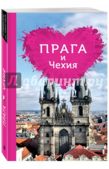 Прага и Чехия для романтиковПутеводители<br>Серия Путеводители для романтиков  - это лучшая серия для тех, кому нравится любоваться закатами, кто знает толк в атмосферных местах и тех, кто влюблен в путешествия! С ним вы отправитесь по маршрутам, полным открытий, в самые романтические рестораны, уютные отели - туда, где как можно меньше туристических толп и больше счастья. Авторский стиль, оригинальные истории, уникальный контент, яркие иллюстрации, вложенная карта города и подробные карты прогулок - все это под обложкой книг серии Путеводители для романтиков.<br>2-е издание.<br>