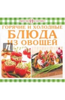 Горячие и холодные блюда из овощейБлюда из овощей, фруктов и грибов<br>Только из одной картошки можно приготовить десяток вкусных блюд! А если добавить к ней морковь, сельдерей, брокколи, болгарский перец или другие овощи и сдобрить ароматными травами и пряностями, можно накрыть шикарный стол!<br>В книге найдете:<br>- легкие овощные салаты<br>- салаты с добавлением мяса, рыбы и макарон<br>- горячие и холодные закуски: рулеты, жюльены, канапе, заливное<br>- малокалорийные супы из овощей<br>- овощи, запеченные с начинкой, томленные в соусе и в собственном соку в горшочках<br>- рецепты пирогов и пирожков из дрожжевого, песочного и слоеного теста с самыми разными начинками.<br>Составитель: Руфанова Е. В.<br>