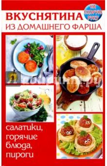 Вкуснятина из домашнего фарша. Салатики, горячие блюдаОбщие сборники рецептов<br>Из фарша можно готовить любые блюда - от салатиков и до выпечки. В книге рецепты блюд, которые готовятся за считанные минуты и буквально из 3-4 ингредиентов, которые всегда под рукой. Получается все и всегда нереально вкусно! Самое сложное блюдо за 40 минут! <br>Предлагаем попробовать: <br>- салаты с куриными фрикадельками и кнелями из кролика<br>- супы с рыбными ежиками, морковными клецками и картофельными ньокками<br>- котлеты и зразы <br>- запеканки и рагу с рубленым фаршем<br>- фаршированные макароны, лазанью и пельмени разных стран<br>- пироги русские, закусочные и осетинские<br>Составитель Е. В. Руфанова.<br>