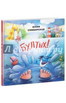 Бултых!Сказки и истории для малышей<br>Есть дети, которые обожают плескаться в воде. Но если ваш малыш не любит купаться, то после прочтения книжки Бултых! выманить из ванной его будет невозможно, ведь там для него откроется целый мир!<br>Для дошкольного возраста.<br>