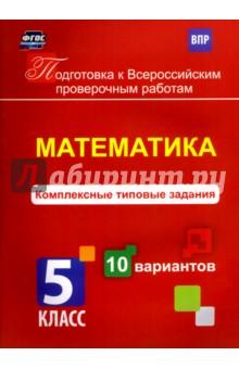 Математика.  5 класс. Комплексные типовые задания. 10 вариантов. ФГОСМатематика (5-9 классы)<br>Учащимся 5 классов предстоит выполнить итоговую проверочную работу по математике, на которой они продемонстрируют знания и умения, полученные на данном этапе обучения. <br>Пособие содержит 10 вариантов типовых заданий Всероссийской проверочной работы по математике за 5 класс, составленных в соответствии с требованиями Федерального государственного образовательного стандарта.<br>Предназначено учащимся общеобразовательных организаций, их родителям, учителям и методистам, использующим типовые задания для подготовки к Всероссийской проверочной работе по освоению образовательной программы по математике.<br>