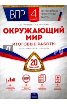 Всероссийские проверочные работы. Окружающий мир. 4 класс. Итоговые работы. 20 вариантов