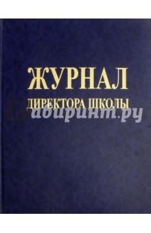 Журнал директора школыБланки<br>Журнал директора школы.<br>Кол-во страниц: 1844.<br>Бумага: офсет.<br>Крепление: книжное.<br>Сделано в России.<br>