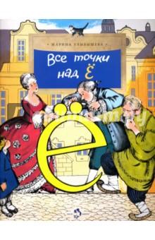 Все точки над ЁКультура и искусство<br>У буквы ё - непростая и очень интересная судьба, имеются влиятельные и авторитетные друзья, но есть и немало противников. Вокруг неё всегда возникали и до сих пор кипят горячие споры. История буквы ё, самой новой из всех букв современного русского алфавита, ярко, с юмором рассказана в этой книге.<br>