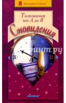 Чубарова Любовь Евгеньевна Сновидения.Толкования от А до Я