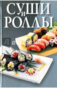 Суши и роллыНациональные кухни<br>В экзотической для нас японской кухне важную роль играют суши - рисовые длинные колбаски с кусочком рыбы наверху, перевязанным вместе с рисом тонкой полоской водоросли нори, и роллы - рулетики, внутри которых находится та или иная начинка, завернутая в рис. О том, как, из чего и с помощью каких инструментов готовят суши и ролы, и рассказывает эта книга.<br>