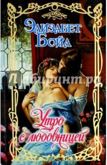 Утро с любовницейИсторический сентиментальный роман<br>Кто бы мог поверить, что однажды скромная старая дева Шарлотта Уилмонт станет самой знаменитой куртизанкой Лондона?<br>Меньше вех - она сама. <br>Однако теперь Лотти - спутница всех безумств беспечного повесы Себастьяна Марлоу, виконта Трента, королева полусвета, осыпанная драгоценностями и блистающая в роскошных столичных гостиных. <br>Счастлива ли она?<br>О нет! <br>Счастлива Шарлотта будет, когда Себастьян назовет ее однажды своей женой...<br>