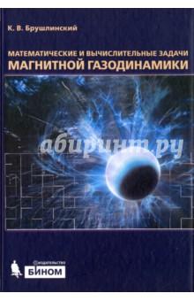 Математические и вычислительные задачи магнитной газодинамикиМатематические науки<br>Монография относится к актуальной области математического моделирования в современных задачах физики плотной плазмы. Изложены математические вопросы магнитной газодинамики, представлены численные модели соответствующих физических процессов. При исследовании двумерных МГД-течений специальное внимание уделено роли и моделированию эффекта Холла. Обсуждаются особенности численного решения МГД-задач. Приведены примеры расчетов магнитных ловушек для удержания плазмы и дан подробный обзор моделей ускорения плазмы магнитным полем в каналах.<br>Для научных работников, аспирантов и студентов старших курсов, интересующихся МГД-моделированием плазмы, в том числе начинающих работать в этой области и не имеющих узкоспециальной подготовки.<br>