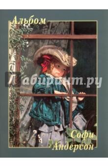 Софи АндерсонЗарубежные художники<br>В альбоме представлены 22 работы английской художницы XIX века, близкой к Братству прерафаэлитов, Софи Жанжамбр Андерсон.<br>