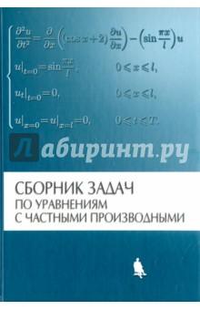 Сборник задач по уравнениям с частными производнымиМатематические науки<br>Сборник содержит материалы для упражнений по курсу дифференциальных уравнений с частными производными для университетов и технических вузов с повышенной математической программой. Ко всем задачам даны ответы, к отдельным задачам - решения. Представлены также варианты задач письменного экзамена по уравнениям с частными производными, предлагавшиеся на механико-математическом факультете МГУ.<br>Для студентов, аспирантов и преподавателей математических факультетов вузов.<br>2-е издание, исправленное.<br>