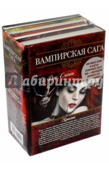Вампирская сага. Комплект из 4-х книгМистическая зарубежная фантастика<br>Они любят кровь и боятся солнечного света. Они – воплощение древнего зла. Они вампиры.<br>Четыре романа о вампирах в одном подарочном комплекте.<br>В комплект вошли книги: Ярость, Влечение, Потрошитель, Холлисток и беглецы из ада.<br>