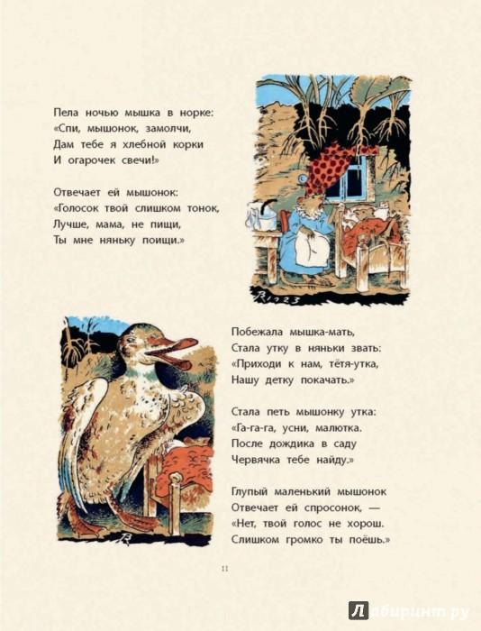 Все книги с рисунками конашевича