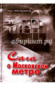 Сага о Московском метроСовременная отечественная проза<br>Трудно теперь представить Москву без метро. И это, лучшее в мире метро, соорудили люди - инженеры и рабочие - в рекордно короткий срок - за три года. А книга Сага о Московском метро рассказывает о буднях этих людей и их подвиге.<br>