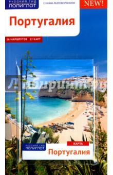 Португалия (с картой) (RG08010)Путеводители<br>Родина настоящего портвейна и  место встречи  мореплавателей мира... Страна, где даже в архитектуре присутствуют причудливые узлы корабельных канатов, якоря, кораллы, раковины и паруса.<br>