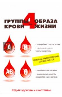 4 группы крови - 4 образа жизниНетрадиционная медицина<br>В настоящее время особой популярностью пользуется теория о группах крови и их влиянии на человека. Принадлежность человека к той или иной группе крови является индивидуальной особенностью, которая начинает формироваться уже на ранних сроках развития плода. Специалисты утверждают, что существует прямая зависимость между группой крови и характером человека, его образом жизни. В данной книге вы найдете советы и рекомендации относительно пищевого рациона и образа жизни, которого следует придерживаться в зависимости от группы крови человека. Данная книга будет полезна всем людям, заботящимся о своем здоровье. Будьте здоровы и счастливы!<br>