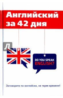 Английский за 42 дняАнглийский язык<br>Уникальное издание Английский язык за 42 дня представляет собой учебный курс, предназначенный для широкого круга читателей, когда-то начинавших изучать английский язык, а теперь решивших освежить свои знания для практических коммуникативных целей.<br>Книга поможет вам справиться с языковыми трудностями во время деловых, туристических и частных поездок и встреч. Курс построен на типичных ситуациях общения, содержит примеры диалогов, словарные и грамматические пояснения, упражнения с ключами и англо-русские карточки для заучивания и самоконтроля.<br>Знание английского языка - must have каждого современного человека!<br>