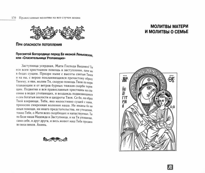 материалы, использующиеся молитвы церковные на все случаи жизни вид